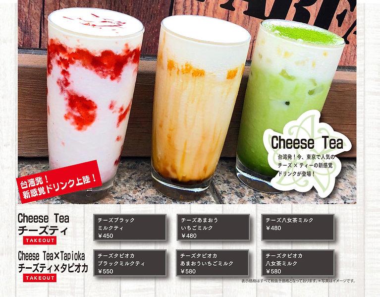 0425②タピオカ&チーズティページ②.jpg