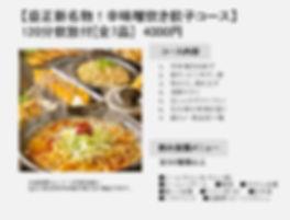 益正I'm小倉店のコース料理メニューです。ランチ、居酒屋、小倉、小倉駅、コレット