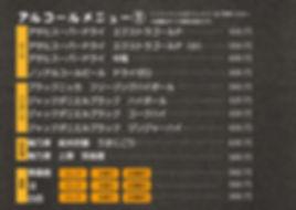 0418ゆめタウン博多新メニュー【タッチパネル】ドリンク単品.jpg