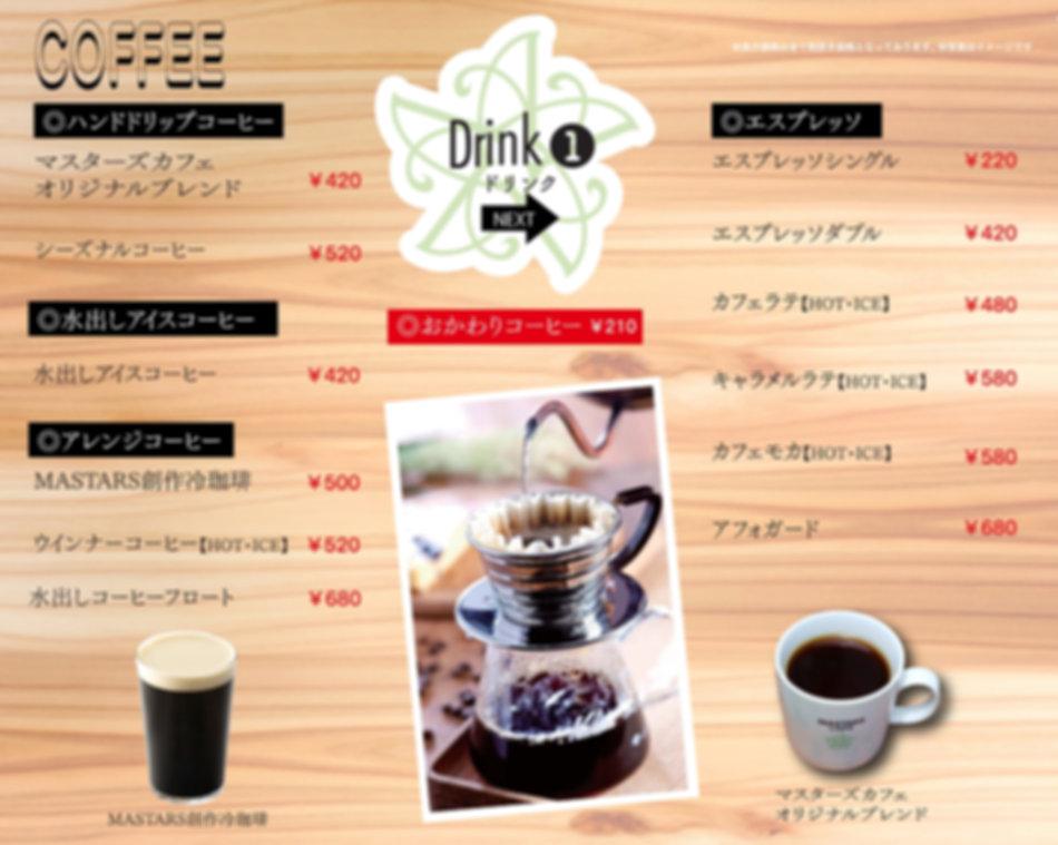 0408マスターズカフェ【コーヒー】.jpg