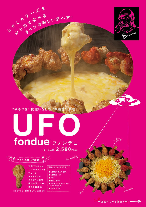 UFO_A2pink.jpg