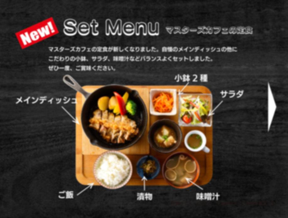 0218マスターズカフェ【定食説明】.jpg