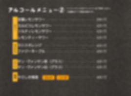 0418ゆめタウン博多新メニュー【タッチパネル】ドリンク単品②.jpg