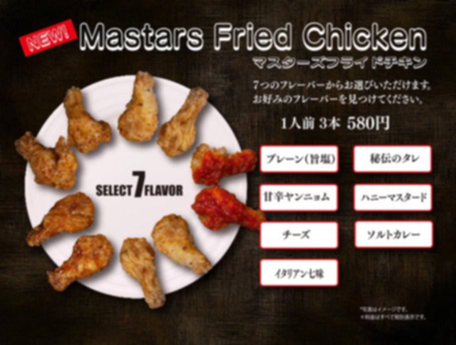 0304マスターズフライドチキン.jpg