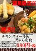 天ぷらとの相性○