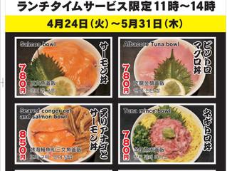 ランチ海鮮丼!祭!