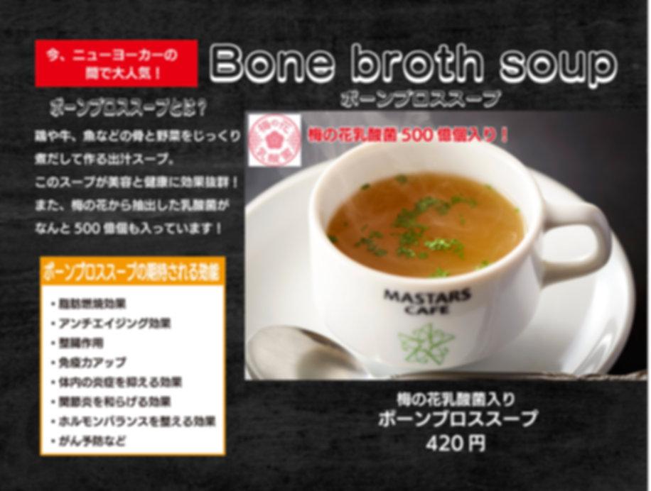 0228マスターズカフェ【ボーンブロス】.jpg