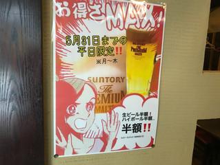 生ビール ハイボール半額!!