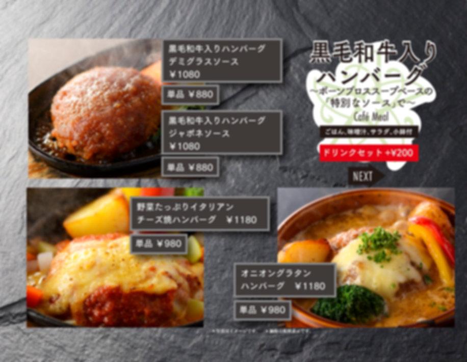 0322マスターズカフェ【ハンバーグ】.jpg