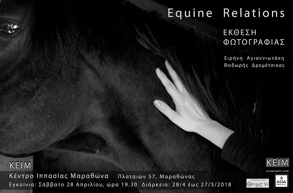 "photography exhibition_""Equine Relations""_KEIM_Marathon"