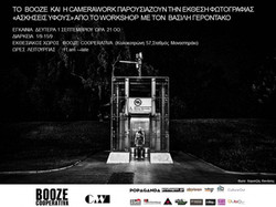"photography exhibition "" Ασκήσεις Ύφους ""_Booze cooperativa_Athens"