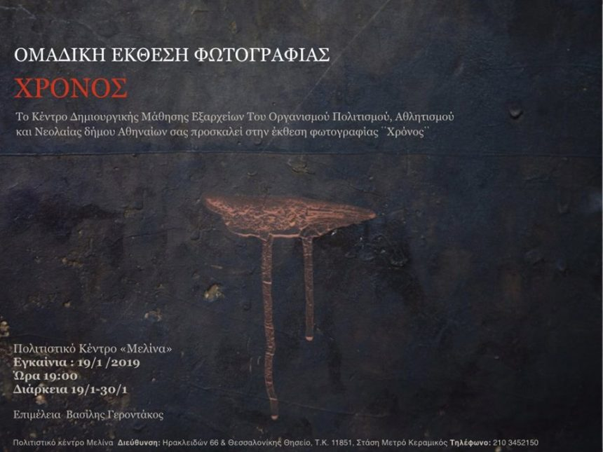 "Photography exhibition_ "" ΧΡΟΝΟΣ "" Melina Merkouri Foundation_Athens"