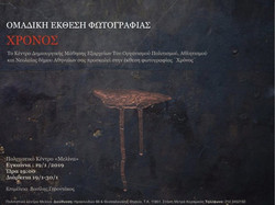 "Photography exhibition_ "" ΧΡΟΝΟΣ "" Melina Merkouri Foundation_Athens"