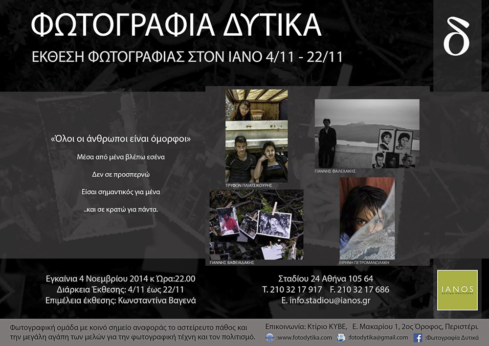 "photography_exhibition_"" all people are beautiful ""_Ianos_Athens 4/11/2014"