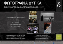 """photography_exhibition_"""" all people are beautiful """"_Ianos_Athens 4/11/2014"""