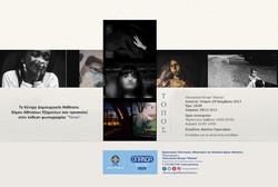 """photography exhibition_"""" Place """"_Melina Merkouri Foundation_Athens 29/11/2017"""