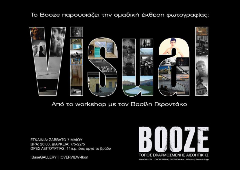 "Photography exhibition "" Visual ""_Booze cooperativa_Athens 2016"