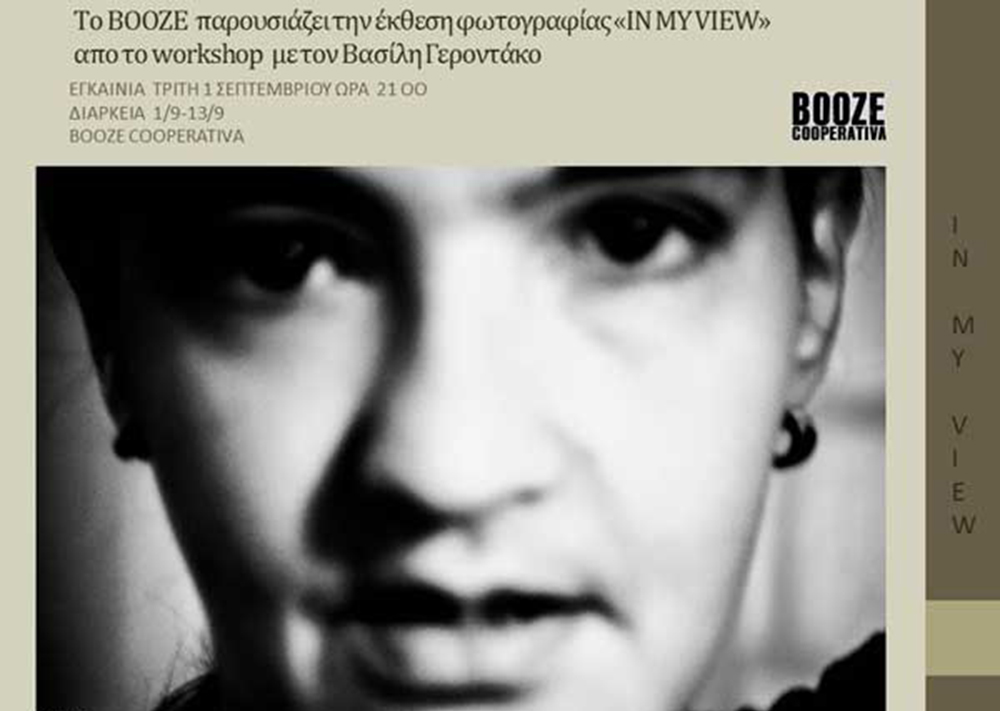 "exhibition"" in my view "" Booze_Athens"