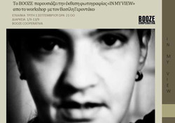"""exhibition"""" in my view """" Booze_Athens"""