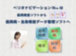PN10データ管理ソフトへPPT画面.png