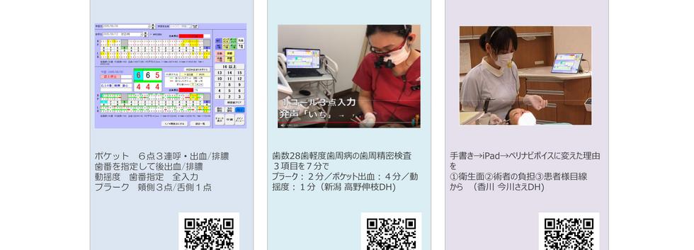 ペリオボイス動画 PING用QRコード読み取り01.png
