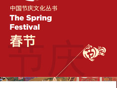 Chinese Festival Culture Series—The Spring Festival