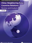 China - Neighboring Countries Relations: Review and Analysis (Volume 1)