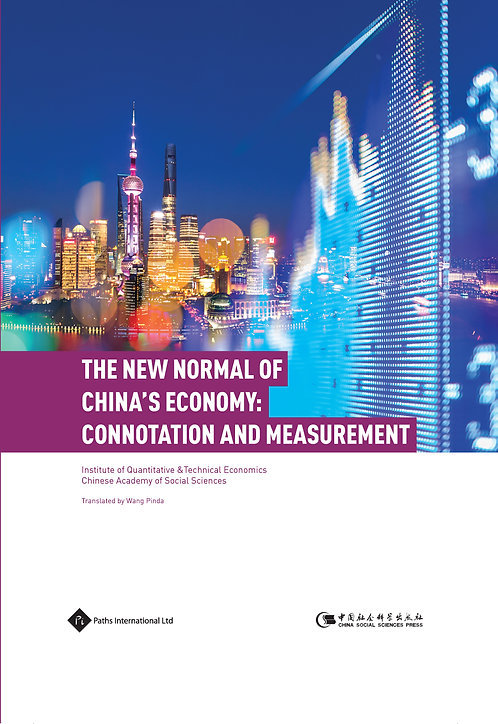Ebook-The New Normal of China's Economy: Connotation and Measurement