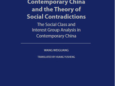 Social Change in Contemporary China and the Theory of Social Contradictions - The Social Class and I