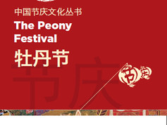 Chinese Festival Culture Series—The Peony Festival