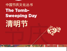 Chinese Festival Culture Series—The Tomb-Sweeping Day