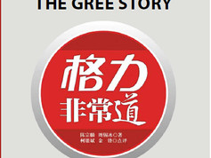 A Chinese Firm Goes Global: The Gree Story