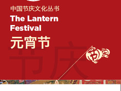 Chinese Festival Culture Series—The Lantern Festival