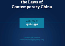 Research on the Laws of Contemporary China  Volume 2: 1978-1992