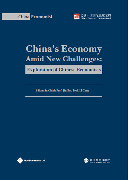 China's Economy Amid New Challenges: Exploration of Chinese Economists
