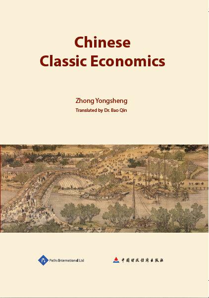 Ebook-Chinese Classic Economics