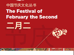 Chinese Festival Culture Series—-The Festival of February the Second
