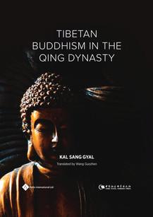 Tibetan Buddhism in the Qing Dynasty