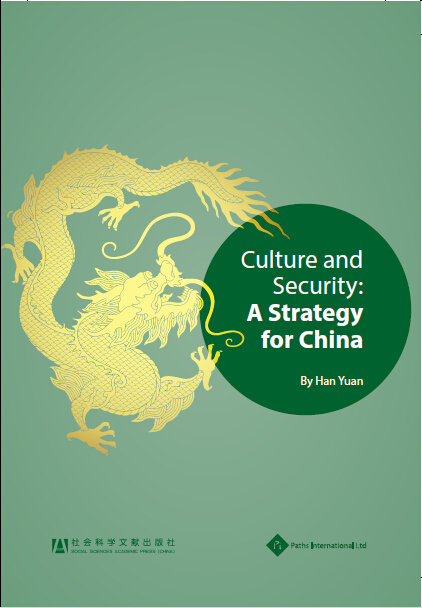 Ebook-Culture and Security: A Strategy for China