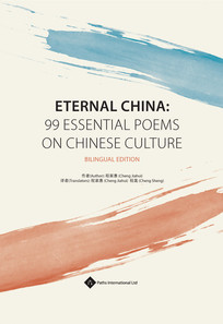 Eternal China: 99 Essential Poems on Chinese Culture Bilingual Edition