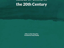 The Ethnic Issues of China in the 20th Century