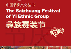 Chinese Festival Culture Series—The Saizhuang Festival of Yi Ethnic Group