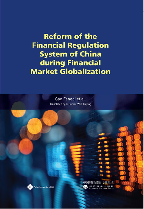 Reform of the Financial Regulation System of China during Financial Market Globa