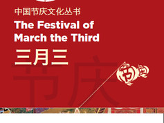 Chinese Festival Culture Series—The Festival of March the Third