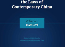 Research on the Laws of Contemporary China Volume 1: 1949-1978