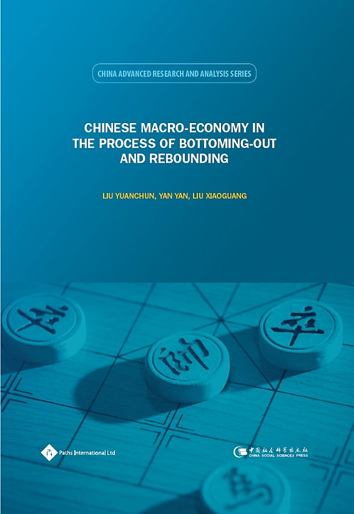 Ebook-Chinese Macro-economy in the Process of Bottoming-Out and Rebounding