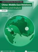 China - Middle East Relations: Review and Analysis (Volume 1)