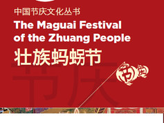 Chinese Festival Culture Series—The Maguai Festival of the Zhuang People