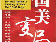 Electrical Appliance Retailing in China: The GOME Story