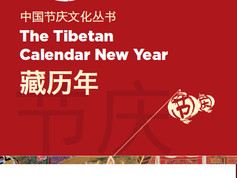Chinese Festival Culture Series—The Tibetan Calendar New Year